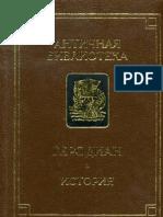 Геродиан - История императорской власти после Марка в восьми книгах (Античная библиотека) -1995