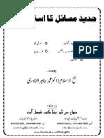 Jadeed Masail Ka Islami Hal by Dr Tahir-ul-Qadri