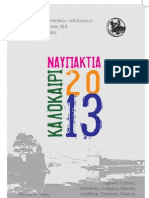 Πρόγραμμα 2013