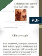 Ιστορία του Μεσαιωνικού και του Νεότερου Κόσμου
