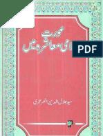 Aurat Islami Muashara Mein