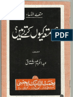 Books urdu pdf islam tareekh e in