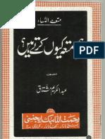 Books urdu pdf islam tareekh e in