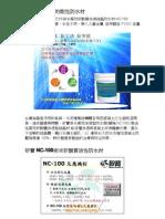 矽寶NC-100奈米矽酸質活性防水材