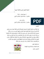 Dabanneh, Maha & Rafah Abuennab