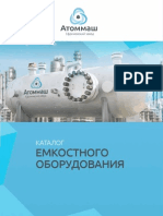 atommash_katalog_new2