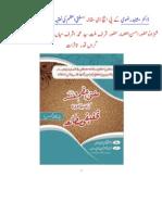 Dr.Mushahid Razvi ki Ph.D Theses Par Huzoor Ashraf Miya Barkati Marehravi k Tassurat