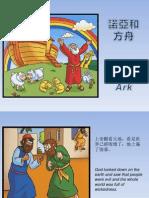 諾亞和方舟 - Noah and the Ark