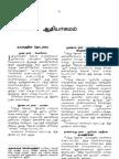 Tamil Bible 80) Old Testament