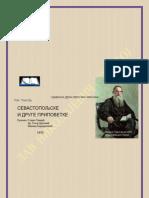 Lav Nikolajevic Tolstoj - Sevastopoljske i Druge Pripovetke