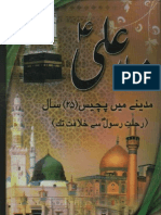Imam Ali (a) - Madinay May Pachees Saal