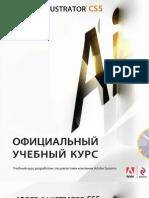 Adobe Illustrator CS5. Официальный учебный курс (  CD-ROM).pdf