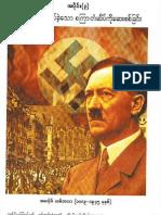 ကိုယ္ရည္ကိုယ္ေသြး Hitler