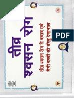 Pamphlet ARF
