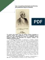 Οι 4 Εποχές του Νικόλαου Γύζη στο Παλατάκι  Χαϊδάρι