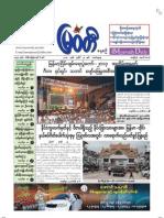 The Myawady Daily (28-7-2013)