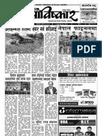 Abiskar National Daily Y2 N161
