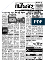 Abiskar National Daily Y2 N160