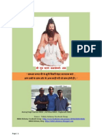 स_धन_ जगत क_ ब_त_ - by Anurag Singh Gautam Nikhil (1-38)