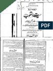 Hayat al-Quloob - I (Pages 1 - 195)