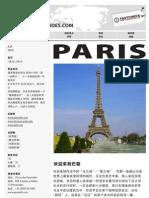 巴黎 旅行手册