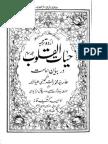 Hayat al-Quloob - 3 of 3