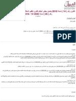 تعديل قانون المناقصات_14_2010