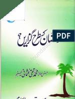 Ramazan Kis Tarah Guzarain