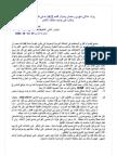 Khan 2001 Arabic ,UMMUL QURA