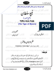 Tipu Sultn by Muhammad Zahid Malik