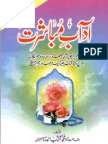 Adaab-E-Mubashrat ( for Married Only)