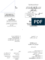موسوعة رجال لهم تاريخ فى مصر والعالم العربى:الجزء الأول جسم الكتاب  يناير 2008