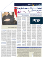 جريدة الجريدة - رمضان 2013