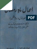 Aamaal Mah-E-Ramzan - Volume 1