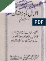 Aamaal Mah-E-Ramzan - Volume 2