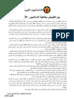 بين التفويض وطائفية الإسلاميين.. الأقباط يُذبحون ٢٨/٧/٢٠١٣