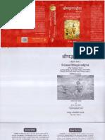 Srimad Bhagavadgita (A Vedanta Text)
