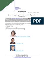 Δραστηριότητα των μελών του Ευρωπαϊκού Κοινοβουλιου