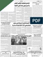 الاعلان بالصحف عن انطلاقة حركة القدس الخالدة