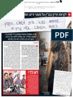 מכתב הילדה מדרום תל אביב