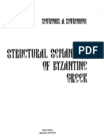 Sofroniou S.a. Structural Semantics of Byzantine Greek. Nicosia, 1989