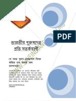 Warning for Indian Bachelors_Bangla