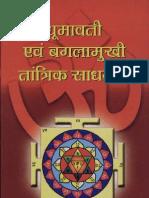 Dhumavati Aur Baglamukhi Sadhna RKShrimali