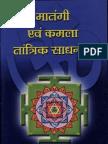 Matangi Aur Kamla Sadhna RKShrimali
