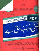Sunni Mazhab Haq Hai [Mazhar Hussain]