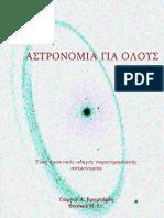 Αστρονομια-για-ολους