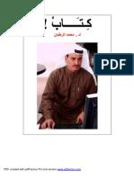 كتاب محمد الرطيان