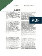 Changing Korean Values