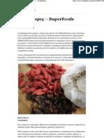 Τι είναι υπερ-τροφές — efzin.wordpress.com