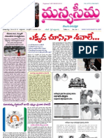 28-06-2013-Manyaseema Telugu Daily Newspaper, ONLINE DAILY TELUGU NEWS PAPER, The Heart & Soul of Andhra Pradesh